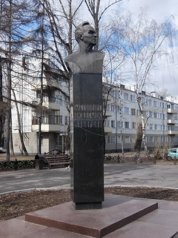 Новокузнецк - Бюст академика Бардина