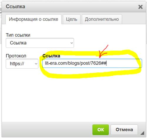 Как сделать ссылку на блог кликабельной