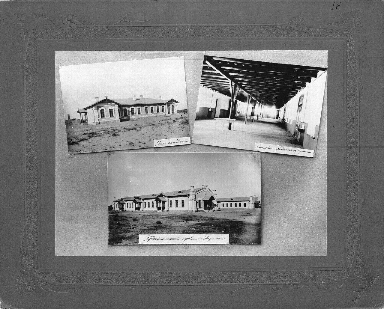 20. Строения на станции Казалинск