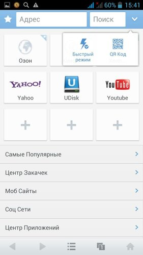 UC Browser Mini (2 предустановленных дополнения)