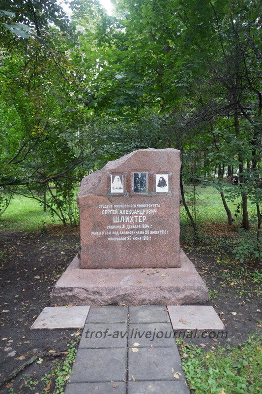 Надгробие на могиле С.А.Шлихтера. Мемориально-парковый комплекс героев 1 Мировой войны, Москва