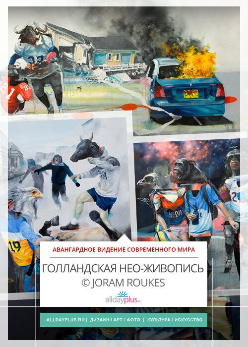 Joram Roukes: современные картины о современности. Сегодняшние реалии в нео-живописи. 12 полотен