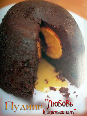 Шоко-пудинг с апельсином