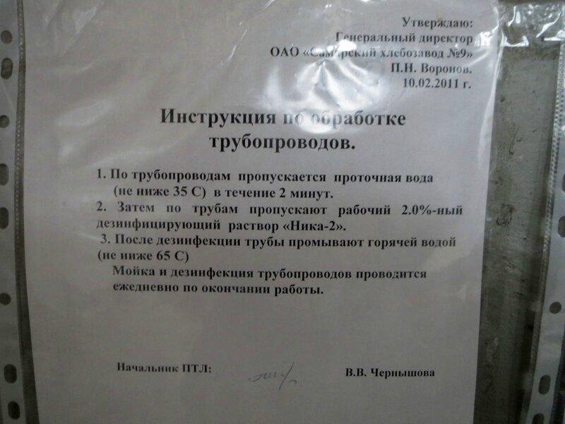 ( хлебзавод с Шуриком 038.JPG