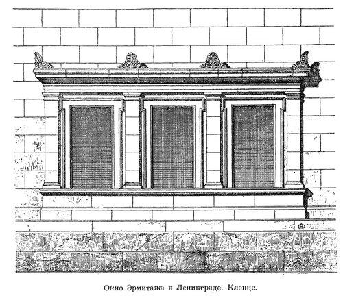 Новый Эрмитаж в Зимнем дворце, чертеж окна