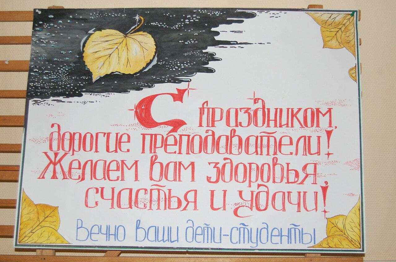 С днем учителя поздравления от студента