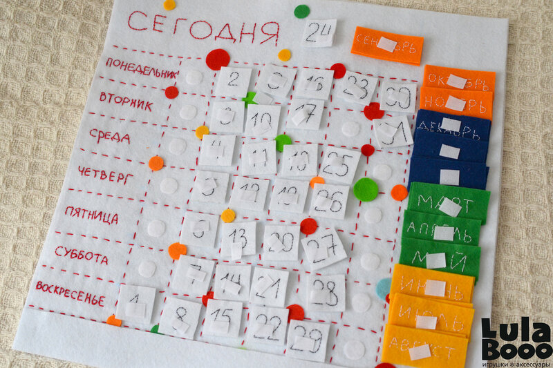 Календарь настроения для детей своими руками 28