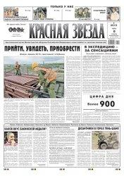 Журнал Красная звезда (6 Июня 2015)