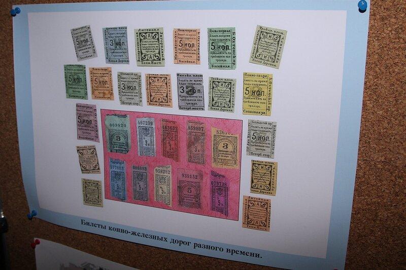 Старинные трамвайные билеты питерской конки IMG_8741