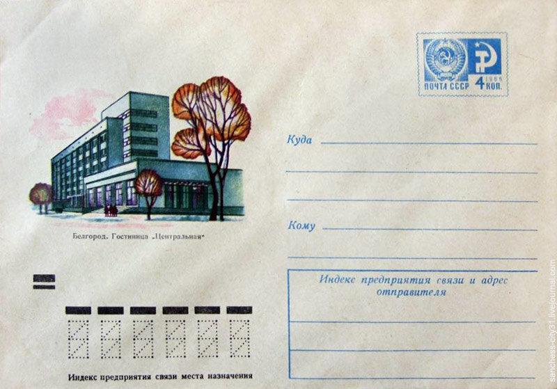 """ХМК (7912) 1971. Белгород. Гостиница """"Центральная"""". Худ. А.Денисов"""
