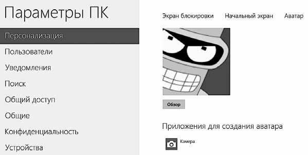 Как сменить фото учётной записи Windows 8
