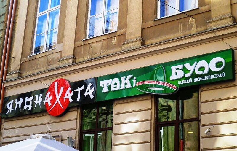 Вывески во Львове, Украина (Signs in Lviv, Ukraine).