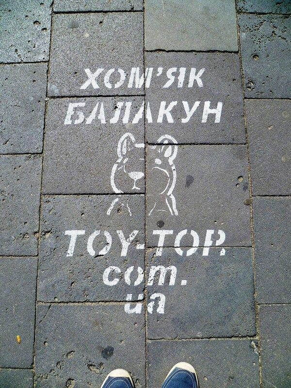 Объявление во Львове, Украина (Announcement in Lviv, Ukraine).