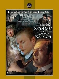 Шерплок Холмс и доктор Ватсон
