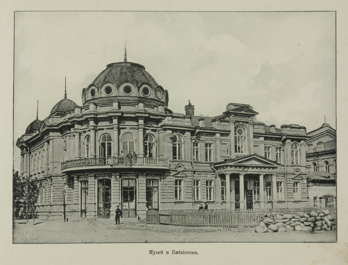 Музей и Библиотека
