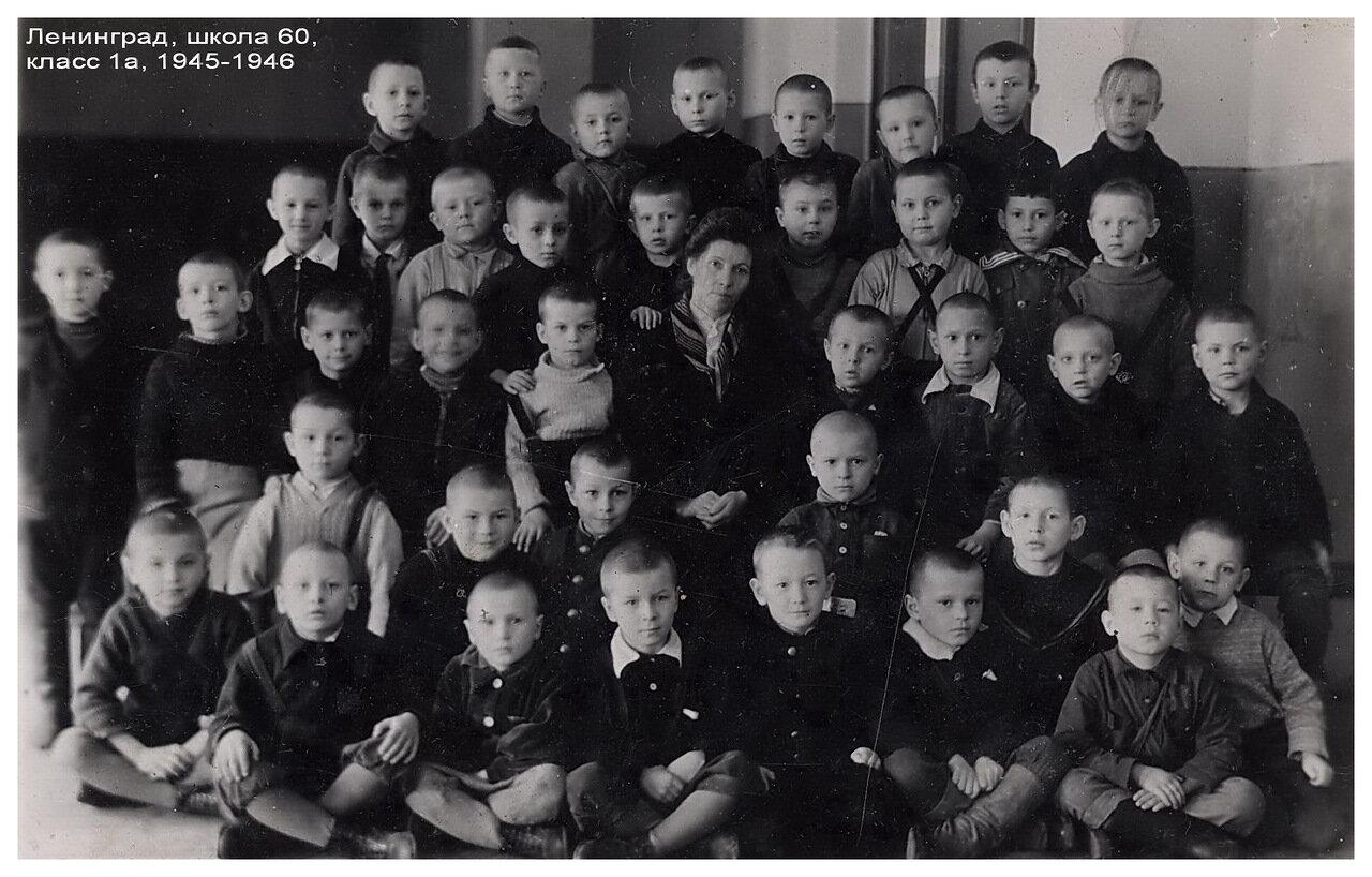 1945-1946. Ленинград, школа № 60