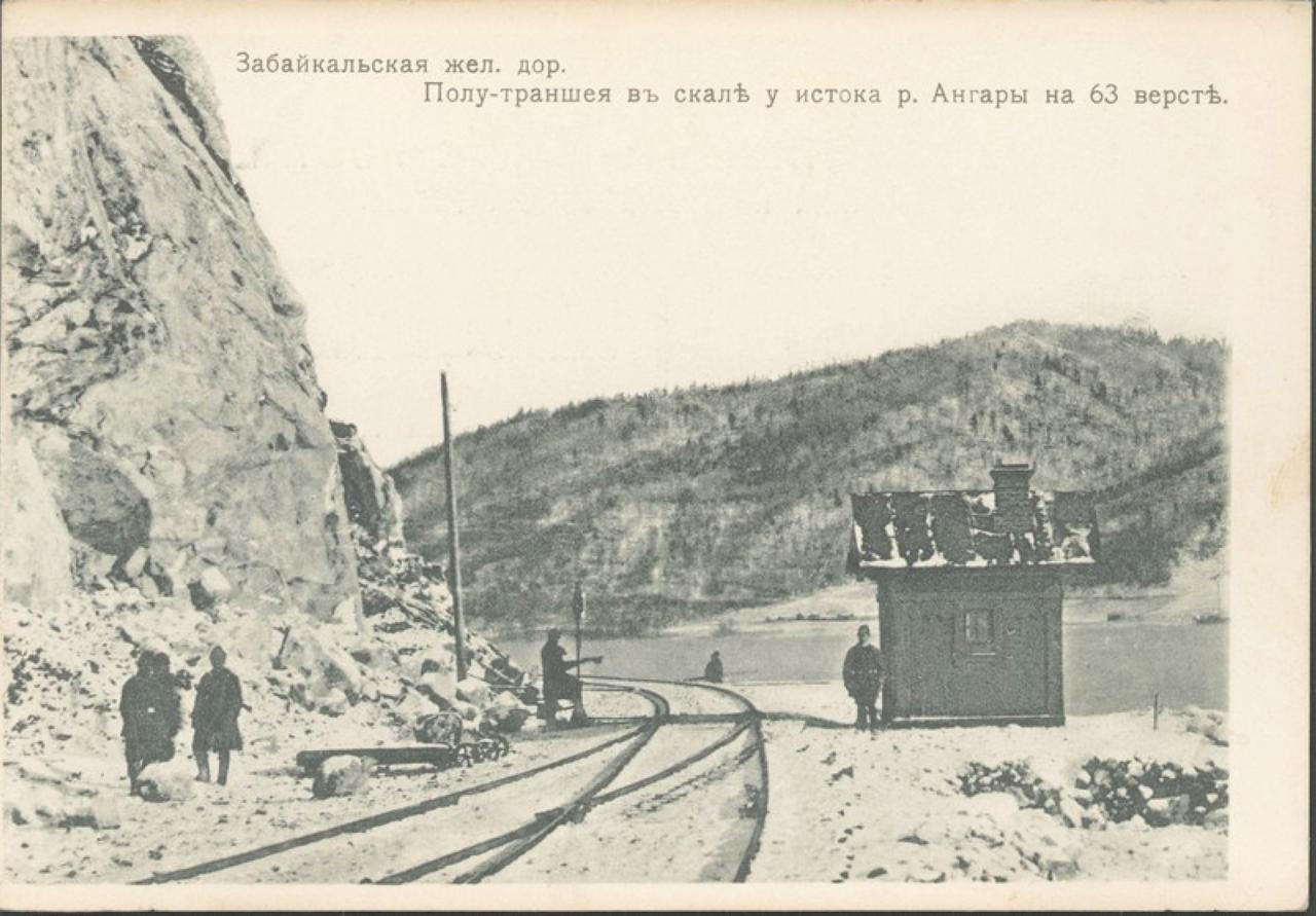 Полу-траншея в скале у истока реки Ангары на 63 версте