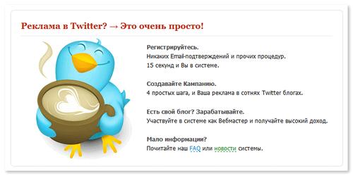 клиентос.ру сервис монетизации twitter