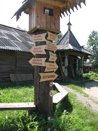 Музей под открытым небом. Мышкин