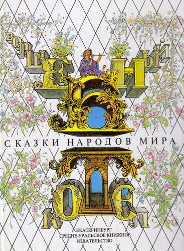 иллюстрации Калиновского