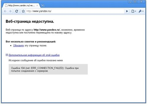не работает браузер Google Chrome - фото 8