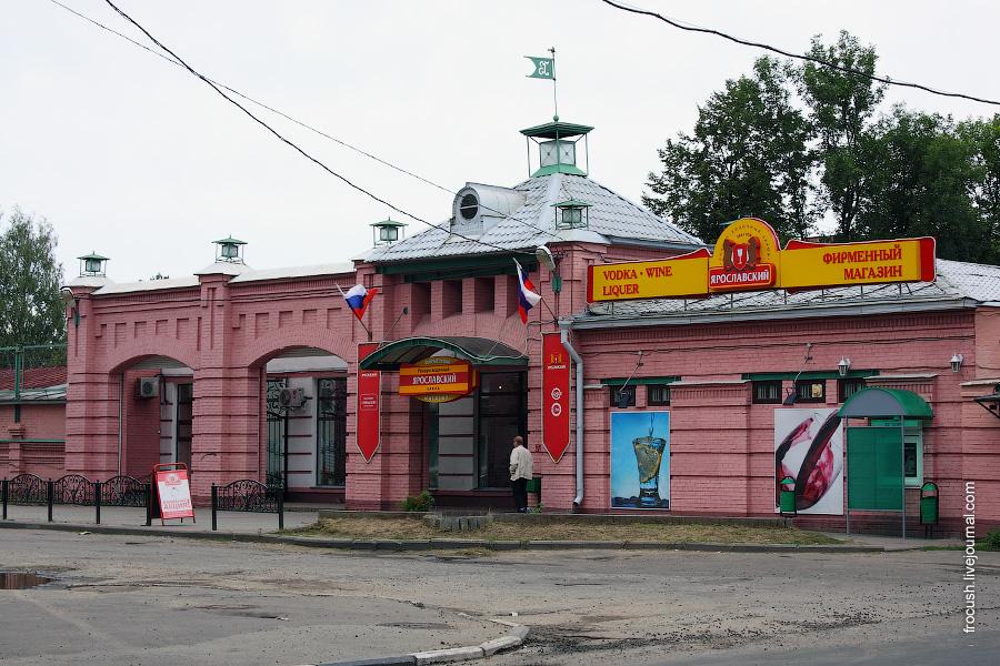 Улица Советская, 63. Фирменный магазин Ярославского ликеро-водочного завода