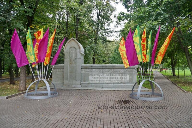 Памятный знак Мемориально-парковый комплекс героев Первой мировой войны. Мемориально-парковый комплекс героев 1 Мировой войны, Москва