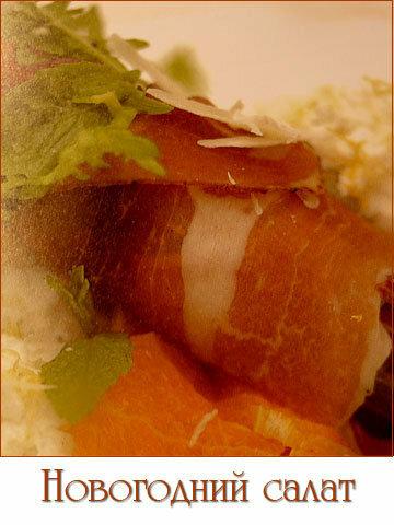 Рецепты к Новогоднему столу. Новогодний салат