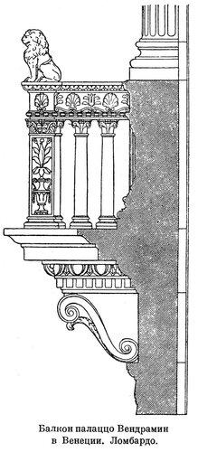 Палаццо Вендрамин-Калерджи в Венеции , чертеж балкона
