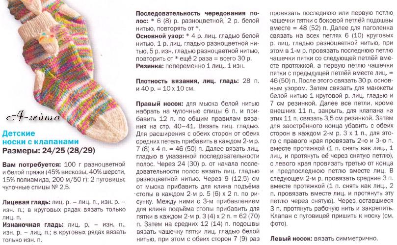 Вязание спицами носка для ребенка
