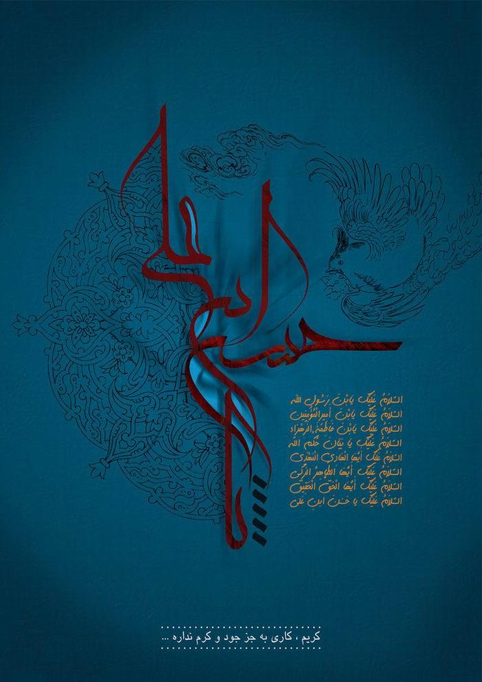 Старинная арабская вязь в современной типографике. 33 работы