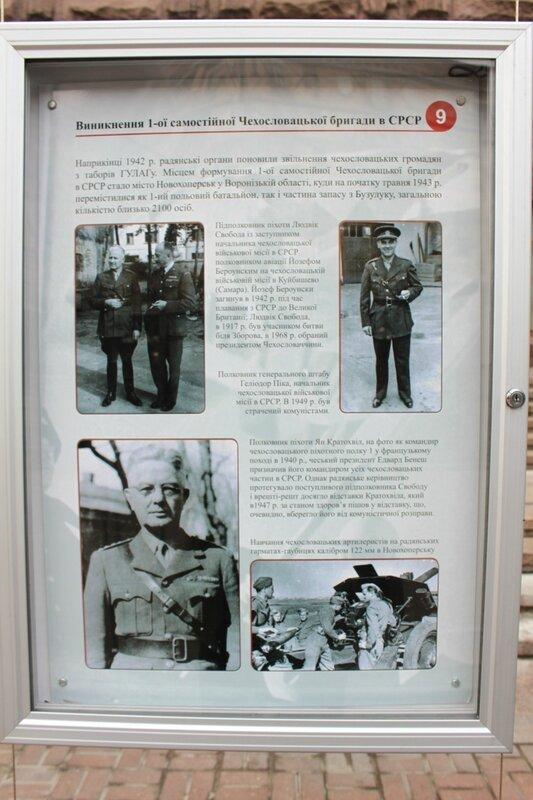 Чехи на стороне СССР