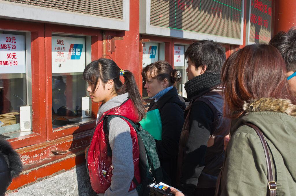 Фото. Что посмотреть в Пекине. Жена попыталась изобразить китаянку и купить входные билеты в Летний дворец императора