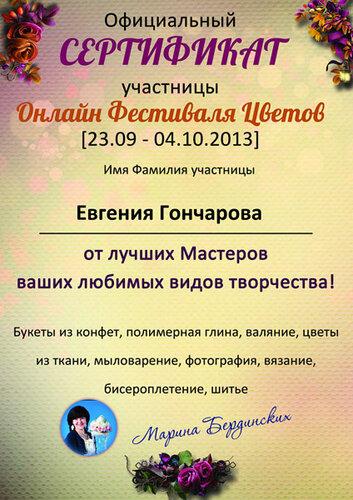 Евгения Гончарова. Сладкий букет. Сертификат