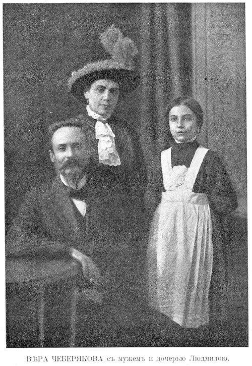 Вера Владимировна Чеберяк (главный свидетель обвинения по делу Бейлиса) с мужем и дочерью Людмилой
