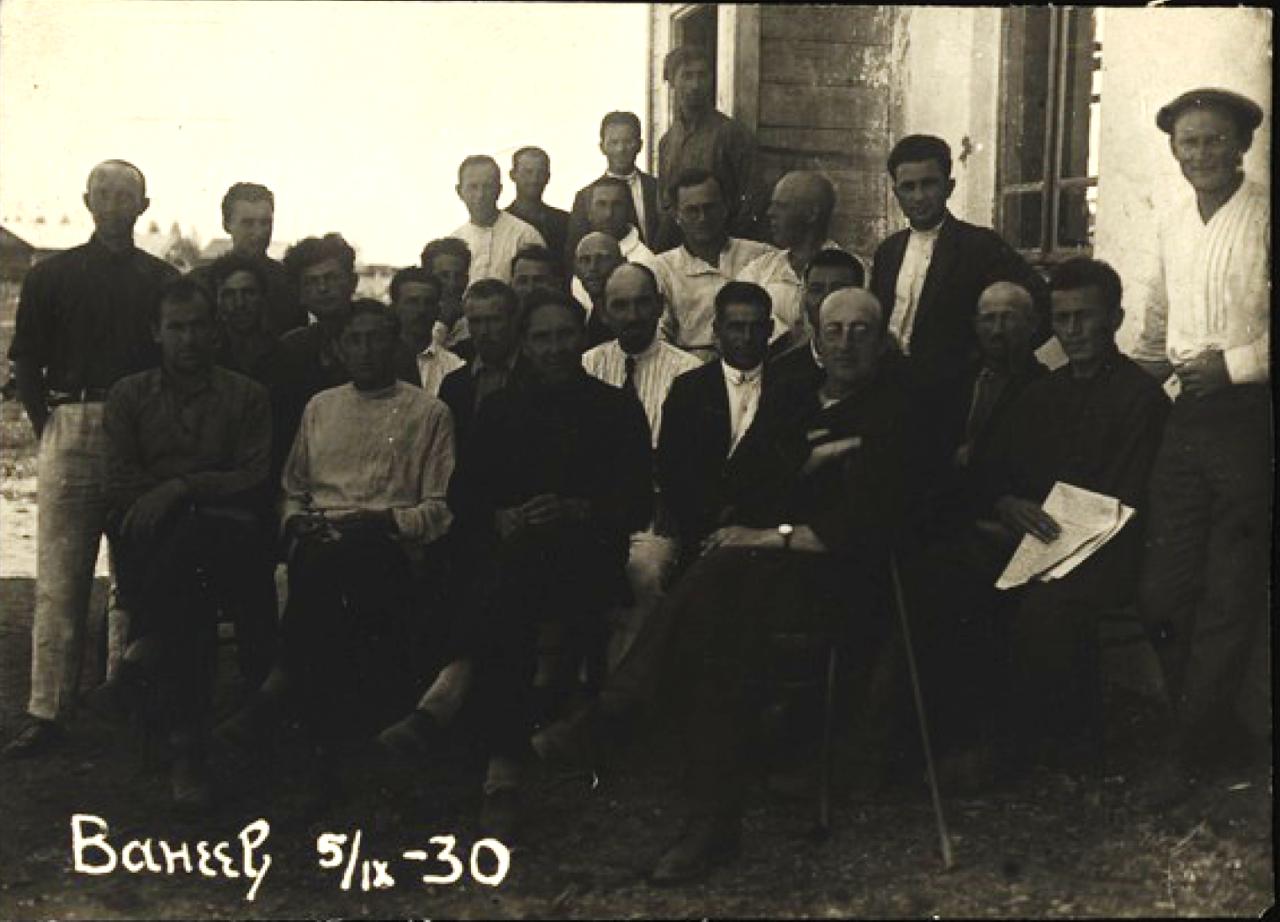 Групповой портрет. Венев. 1930
