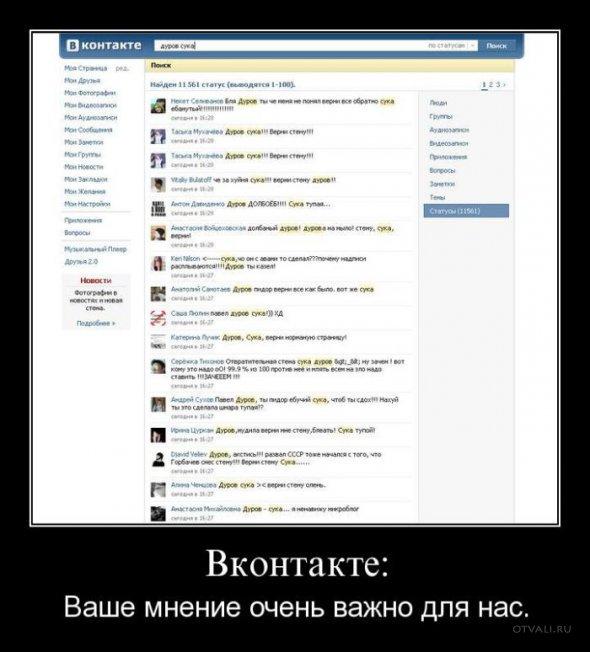 luchi-nenavisti-v-vkontakte-foto_47088_s__25