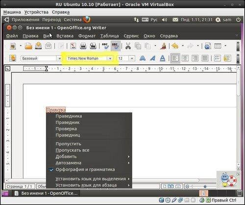 RU Ubuntu 10.10 [Работает] - Oracle VM VirtualBox_882.jpeg
