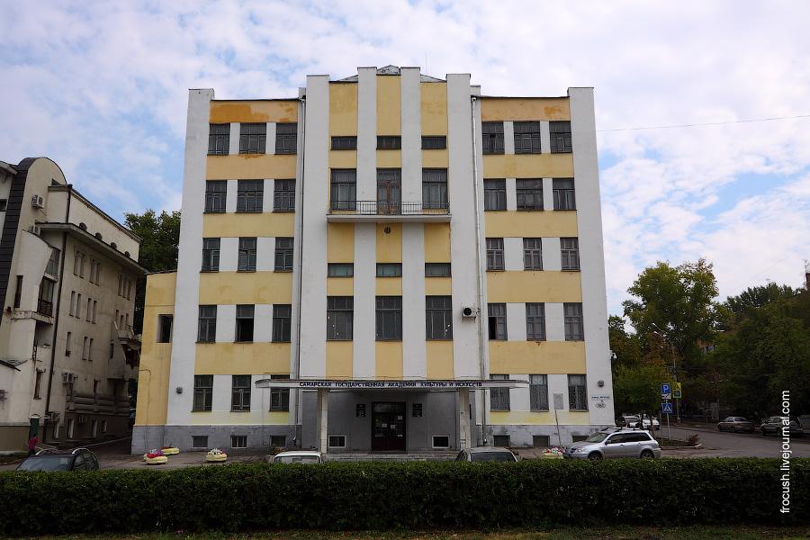 Самарская государственная академия культуры и искусств (СГАКИ)