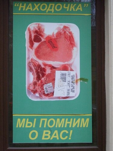 магазин лектера