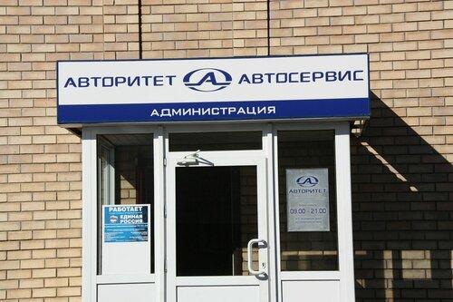 Компания Авторитет