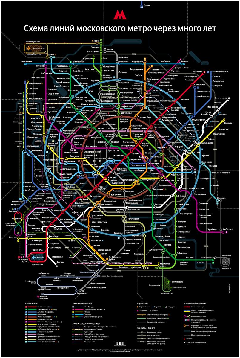 Схема московского метро с перспективами