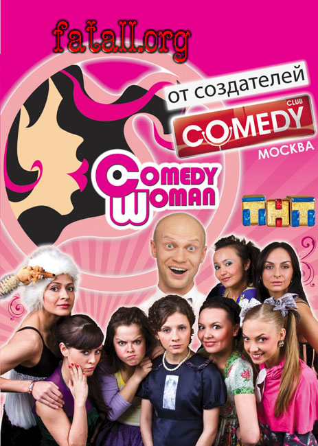Comedy Woman (2009) SATRip