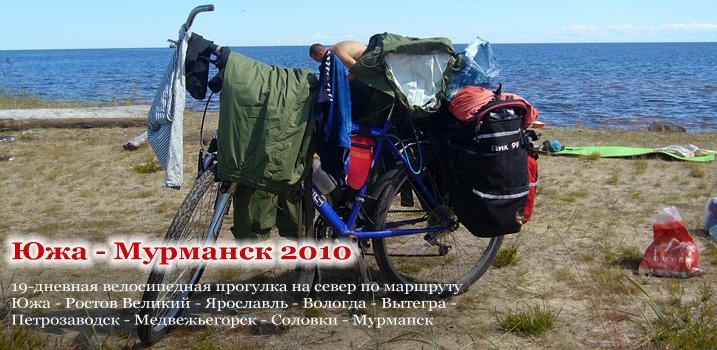 Путь на север. День первый - второй: Южа, Лежнево, Тейково, Ильинское-Хованское, Поречье-Рыбное
