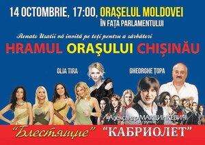 Ренато Усатый приглашает на свой концерт на День города