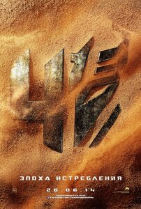 Трансформеры Эпоха истребления / Transformers Age Of Extinction