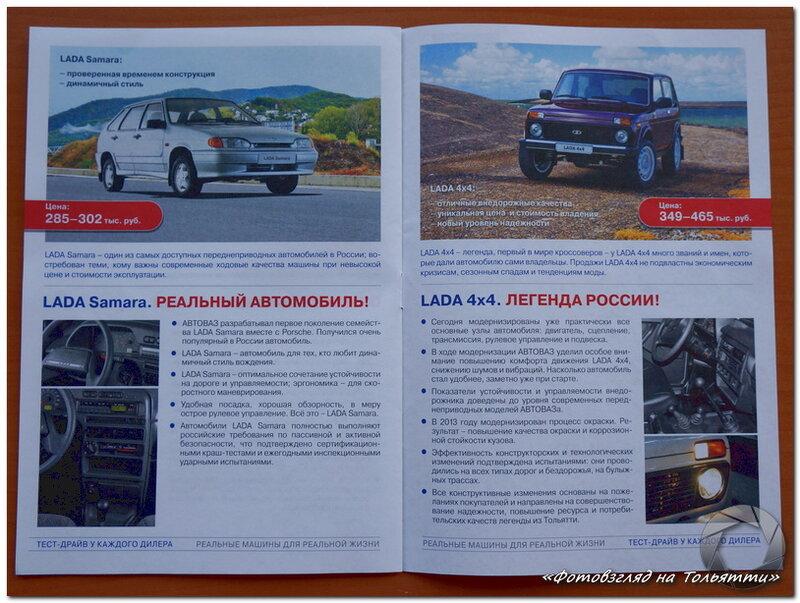 Реклама АВТОВАЗа