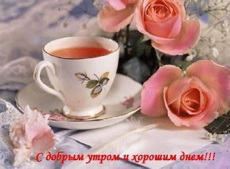 С добрым утром и хорошим днем! Чай и две розовые розочки на столе. открытка поздравление картинка