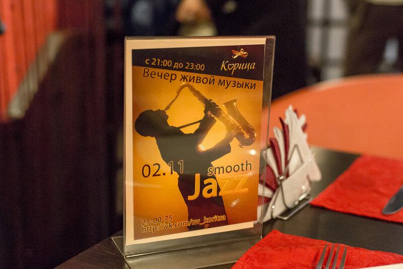 Приятный джазовый вечер