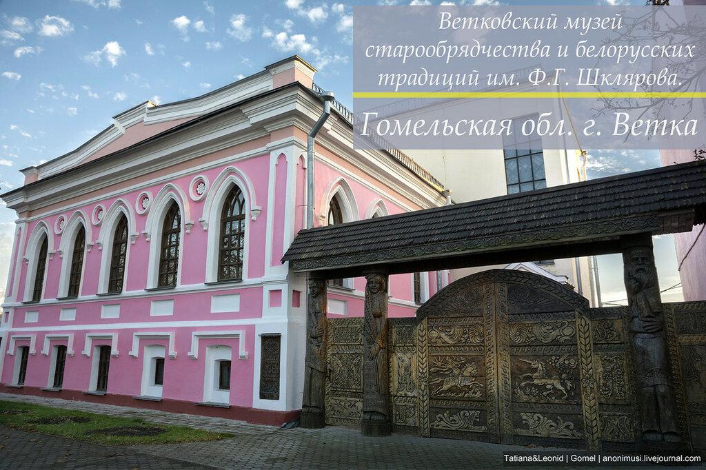 Ветковский музей старообрядчества и белорусских традиций им. Ф.Г. Шклярова.